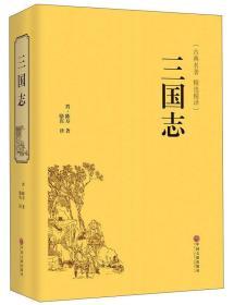 三国志(古典名著 精选精译)