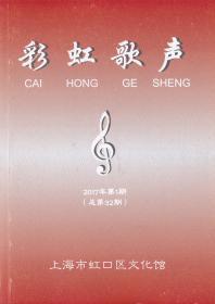 彩虹歌声[2017年第1-2期,总第32-33期]——(曲谱)