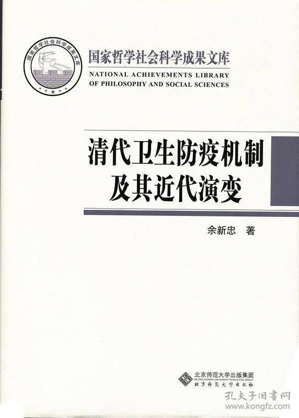 清代卫生防疫机制及其近代演变