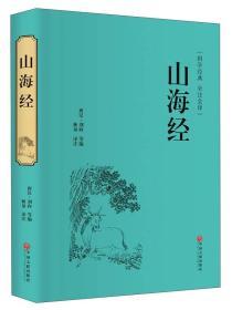 山海经(国学经典 全注全译)