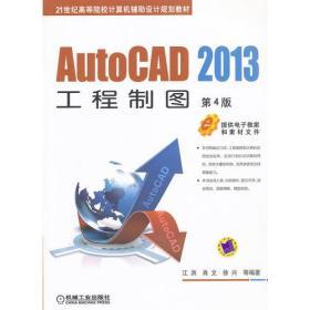 AutoCAD 2013工程制图 第4版