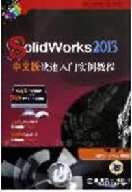 【二手包邮】SolidWorker 2013中文版快速入门实例教程 胡仁喜 机