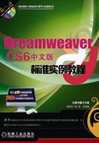 Dreamweaver CS6中文版标准实例教程-(含1DVD)