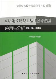 高层建筑混凝土结构技术规程应用与分析 JGJ 3-2010