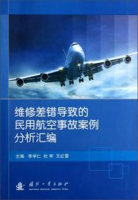 维修差错导致的民用航空事故案例分析汇编