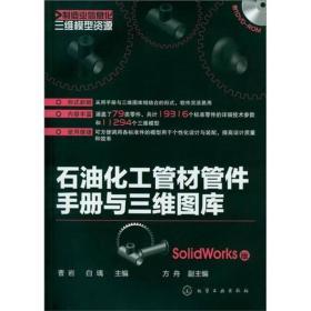石油化工管材管件手册与三维图库(SolidWorks版)