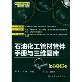 石油化工管材管件手册与三维图库((Pro\ENGINEER版)