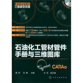 石油化工管材管件手册与三维图库(CATIA版)