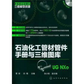正版ue-9787122154613-石油化工管材管件手册与三维图库