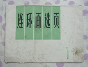 正品 名家 经典 上海人民出版社 连环画选页(1)16开 70年代