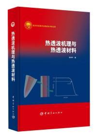 热透波机理与热透波材料