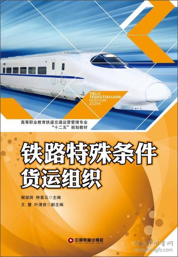 铁路特殊条件货运组织