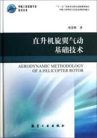 中航工业首席专家技术丛书:直升机旋翼气动基础技术