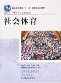 正版 社会体育 人民体育出版社 9787500925408