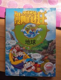 漫画百科王:地球