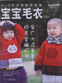 0-3岁经典配色图案宝宝毛衣