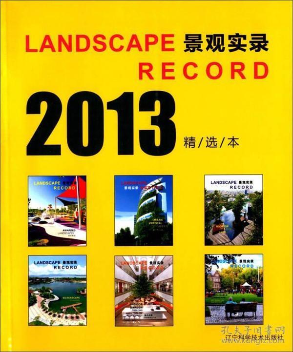 景观实录2013(精选本)