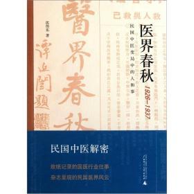 医界春秋1926—1937:民国中医变局中的人和事