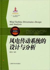 风电传动系统的设计与分析
