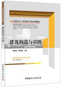 建筑构造与实图(高职高专工程造价专业系列教材)