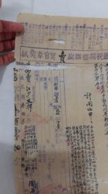 民国37年盱眙县税捐存根