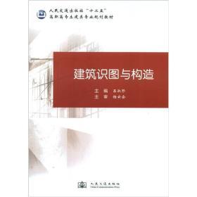 """人民交通出版社""""十二五""""高职高专土建类专业规划教材:建筑识图与构造"""