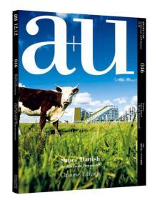 建筑与都市046(A+U中文版):专辑:超级丹麦——今日丹麦建筑