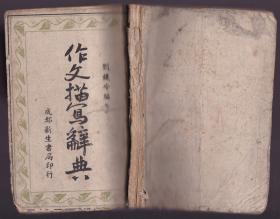 作文描写辞典民国34年再版.一册全!