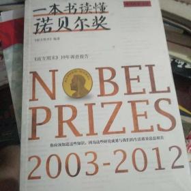 一本书读懂诺贝尔奖