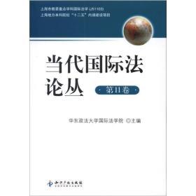 当代国际法论丛(第11卷)