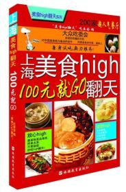 上海美食high翻天:100元就GO