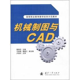 高等职业教育教学改革示范教材:机械制图与CAD
