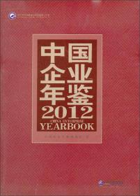 中国企业年鉴2012