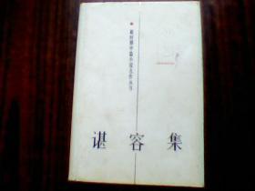 新时期中篇小说名作丛书:谌容集(精装)
