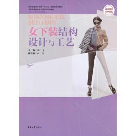 正版二手女下装结构设计与工艺袁飞东华大学出版社9787566901873