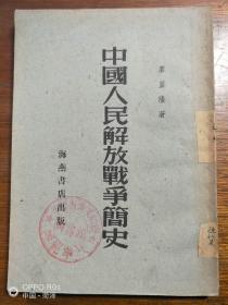 中国人民解放军战争简史