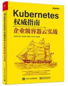 Kubernetes权威指南:企业级容器云实战