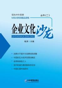 企业文化沙龙-丛书(二)