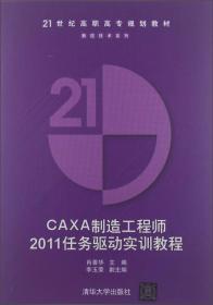 CAXA 制造工程师2011任务驱动实训教程/21世纪高职高专规划教材肖善华
