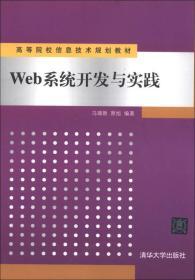 Web系统开发与实践(高等院校信息技术规划教材)