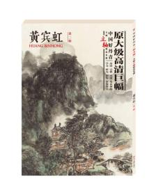 中国好丹青·大师立轴精品复制·黄宾虹(第二辑)