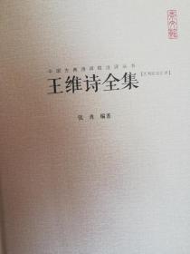 王维诗全集——中国古典诗词校注评丛书