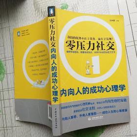 零压力社交:内向人的成功心理学