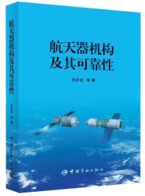 航天器机构及其可靠性