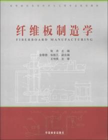 正版纤维板制造学张洋中国林业出版社9787503869501ai2
