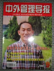 中外管理导报(2000年 第9期)