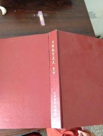 中国教育通史第六卷