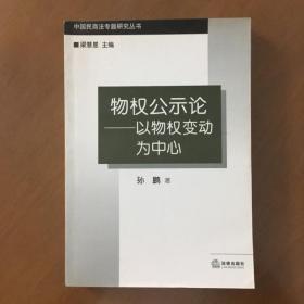 物权公示论:以物权变动为中心(中国民商法专题研究丛书)