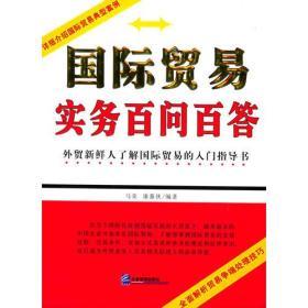 国际贸易实务百问百答(第二版)