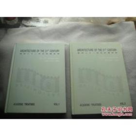 面向二十一世纪的建筑学 VOL.1+VOL.2 (英文版 两册合售 精装)